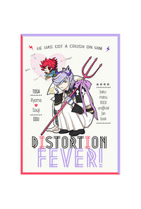 DISTORTION FEVER!