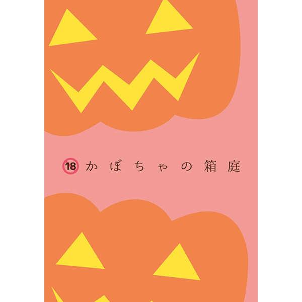 かぼちゃの箱庭 [ロッサムの万能ロボット(遠矢貴透)] 進撃の巨人
