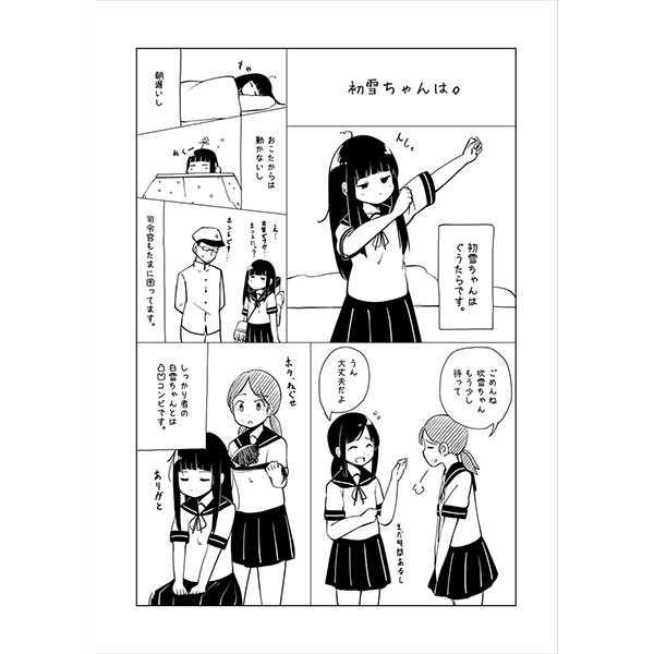 原稿交換大作戦!! ネーム交換合同