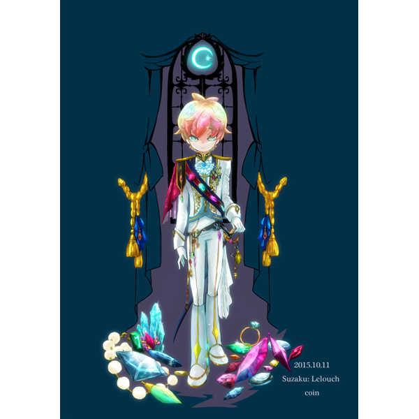 Chevalier bijoux