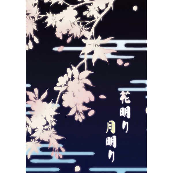 花明り月明り [土方×千鶴プチオンリー「花明り月明り」(弓鳴一音)] 薄桜鬼