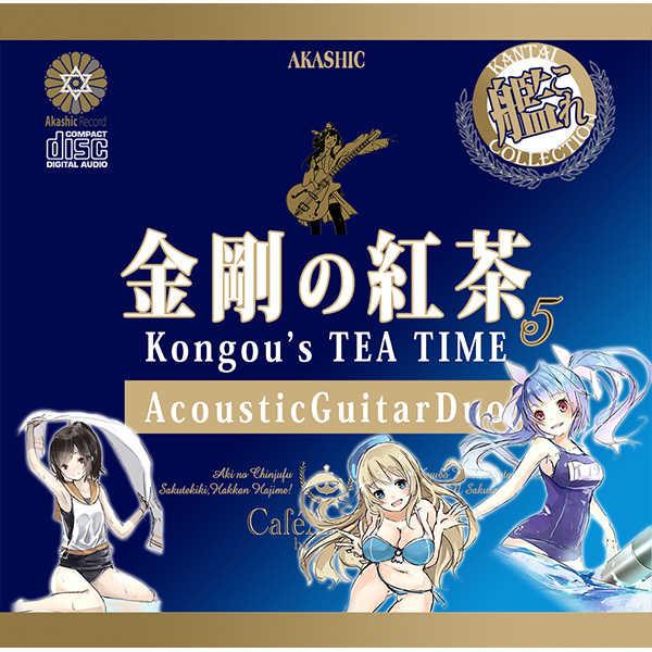 「金剛の紅茶5」艦隊これくしょんBGMカフェ風アレンジ [アカシック・レコード(MIst)] 艦隊これくしょん-艦これ-