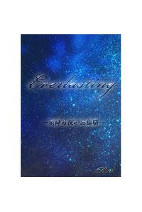 Everlasting―星降る夜のお伽噺―