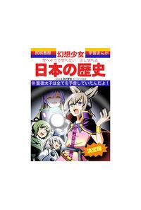 学べそうで学べない少し学べる日本の歴史(8) 聖徳太子は全てを予言していたんだよ!