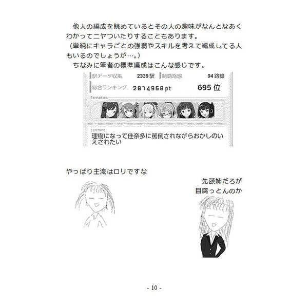 瀬戸川家で語る「駅メモ」