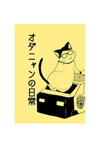 オダニャンの日常【メモテープ付セット】
