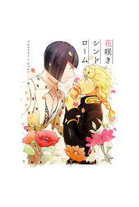 花咲きシンドローム