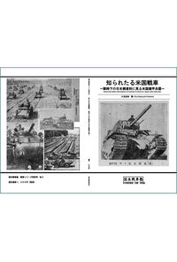 知られたる米国戦車~戦時下の日本側資料に見る米国機甲兵器~