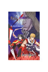 Fate/Another Zero 3、冬木教会血戦