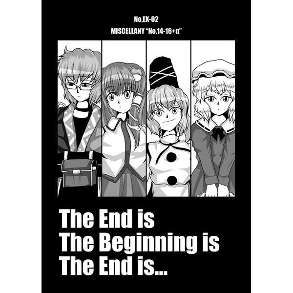The End is The Beginning is The End is... [フレキシ -flexi-(tog.)] 東方Project