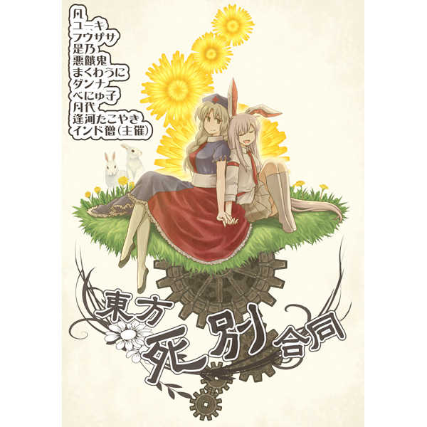 東方死別合同(再販版) [いんどの宮殿!(インド僧)] 東方Project