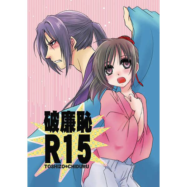 破廉恥R15 [MP0(シロイ)] 薄桜鬼