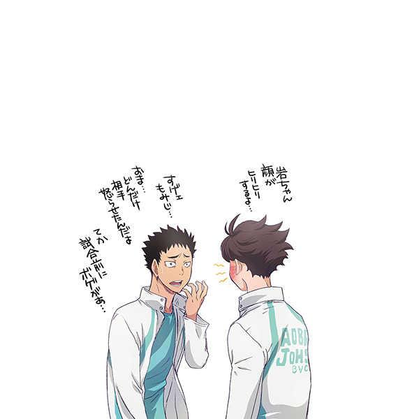 清水潔子おっぱいハイキュー!!
