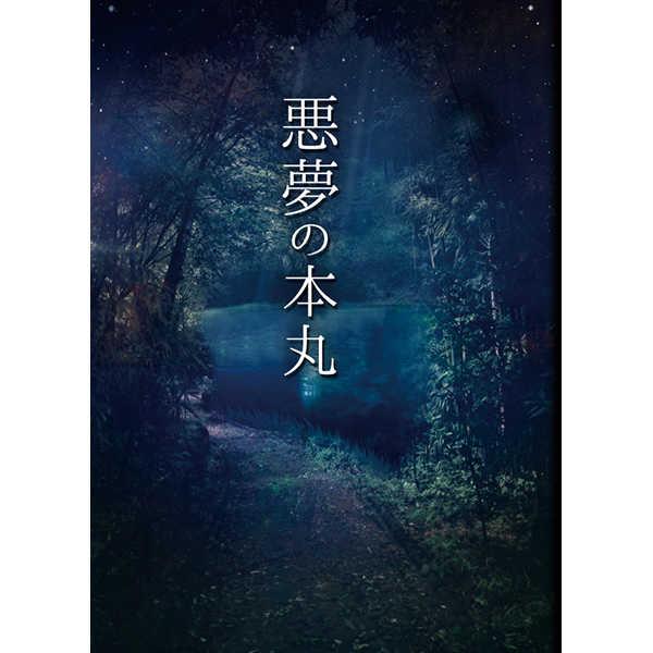 悪夢の本丸 [水籠(あきら)] 刀剣乱舞
