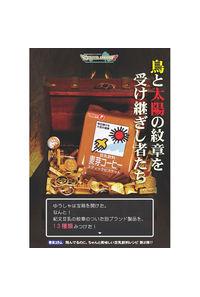 紀文の豆乳Fanbook2 鳥と太陽の紋章を受け継ぎし者たち