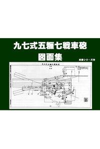 九七式戦車砲図面集