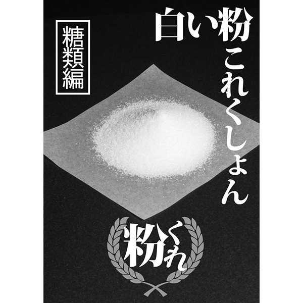 白い粉これくしょん 糖類編[特装版] [東相模原研(みっぱら)] 評論・研究