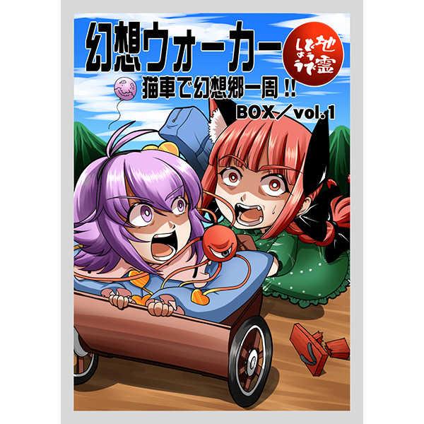 幻想ウォーカーBOX Vol.1 [フェイバリットキャンディ♪(ヴェルタ)] 東方Project