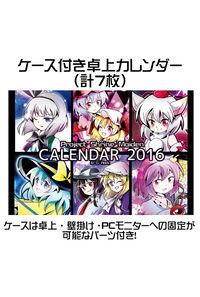 東方卓上カレンダー2016【ポストカードサイズ】