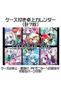 東方SD卓上カレンダー2016【ポストカードサイズ】