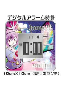 東方デジタルアラーム時計【古明地さとり】