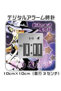 東方デジタルアラーム時計【霧雨魔理沙】