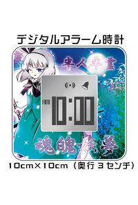 東方デジタルアラーム時計【魂魄妖夢】