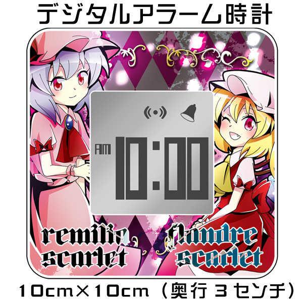 東方デジタルアラーム時計【レミリア&フランドール】