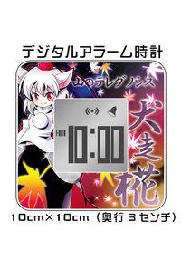 東方デジタルアラーム時計【犬走椛】