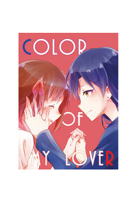 color of my lover