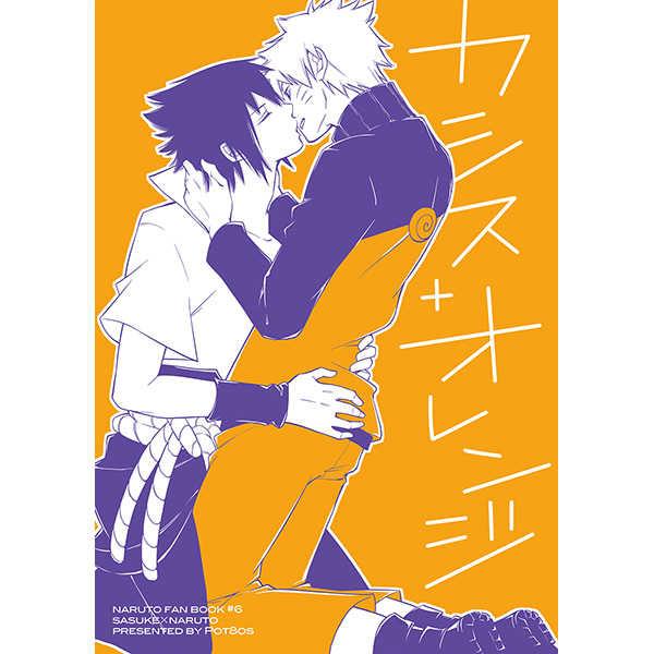 カシス+オレンジ [Pot8os(マックイーン道野)] NARUTO