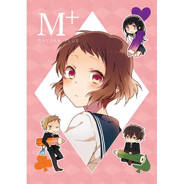 M+ [MHK(小乃ヒロキ)] 氷菓