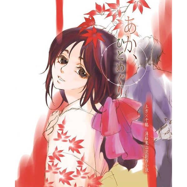 あか、ひとめぐり [梅玉(ヤマネコ)] 薄桜鬼