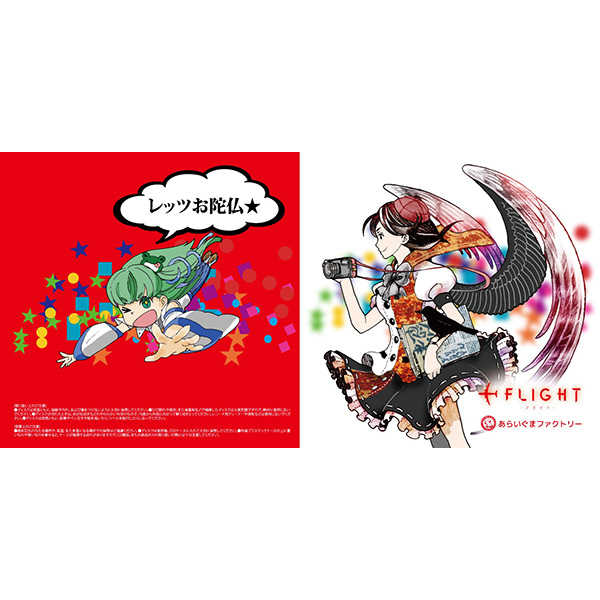 FLIGHT [あらいぐまファクトリー(そえ)] 東方Project