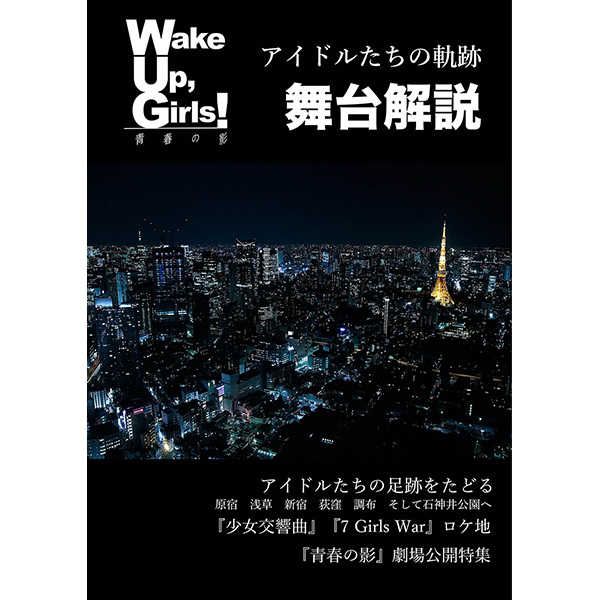 『Wake Up,Girls!~青春の影~』 舞台解説