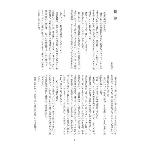 2199 SECOND SEASON<妄想篇>