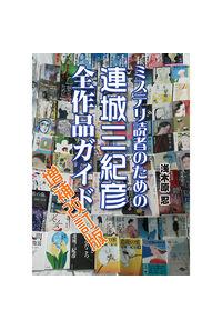 ミステリ読者のための連城三紀彦全作品ガイド【増補改訂版】