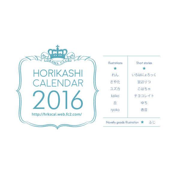 堀鹿カレンダー2016 [パン屋最終劇(ryoko)] 月刊少女野崎くん