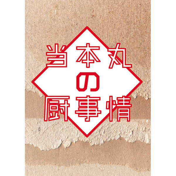 当本丸の厨事情 [AKRC(おく)] 刀剣乱舞