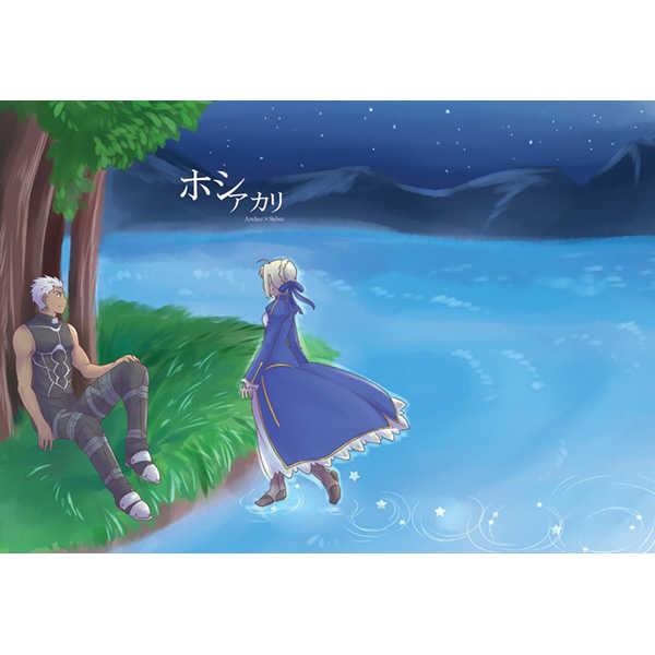 ホシアカリ [遊撃(故洛月奇)] Fate