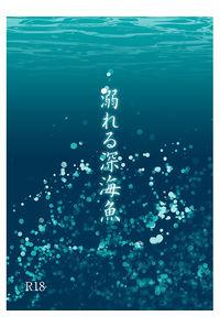 溺れる深海魚