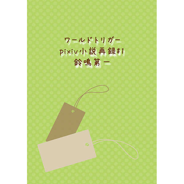 pixiv小説再録1 鈴鳴第一 [ふろや(なると)] ワールドトリガー