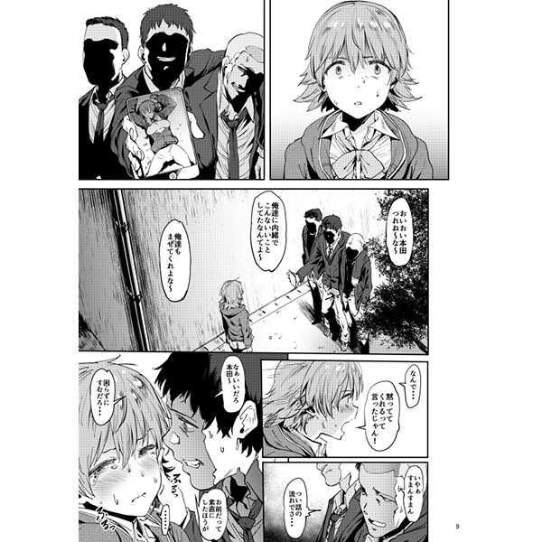 本田さんはみんなの