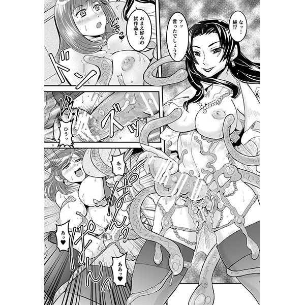 【母子相姦・毒母百合】ユリ母iN(ユリボイン)1