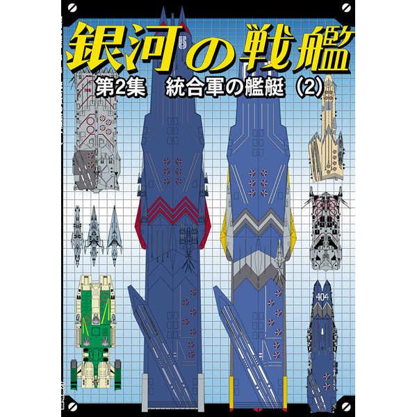 銀河の戦艦第2集 統合群の艦艇(2) [FANKY企画(扶桑かつみ)] マクロスシリーズ