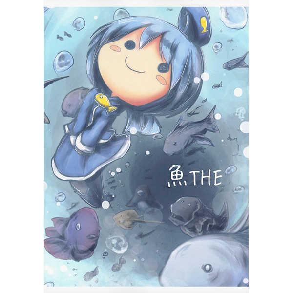魚THE [泥舟海運(こうば)] オリジナル