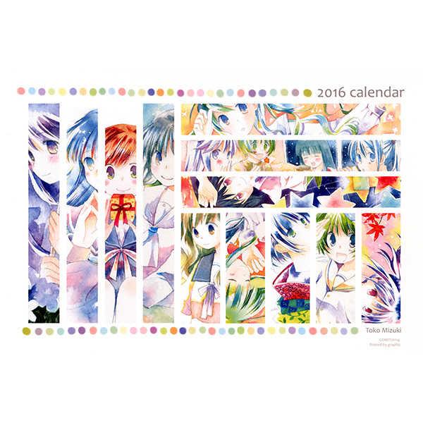 水彩卓上カレンダー2016