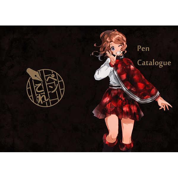 Pen Catalogue [万年筆これくしょん(茉莉花の香)] 擬人化