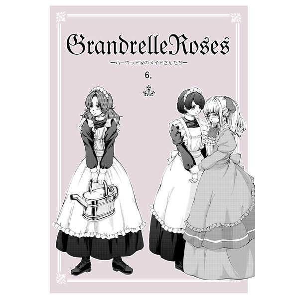 GrandrelleRoses―ハーウッド家のメイドさんたち― 6. [Bouquet Blanc(ななせ悠)] 百合