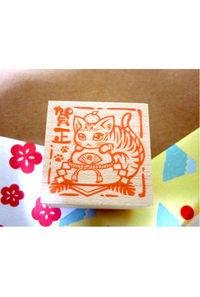 猫の年賀スタンプ(トラ)